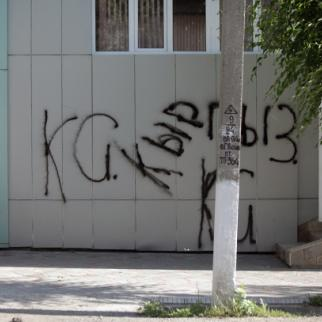 During the June 2010 clashes, handwritten signs appeared across Osh denoting areas and property as Uzbek or – as here – Kyrgyz in the hope they would be left along. (Photo: Inga Sikorskaya)